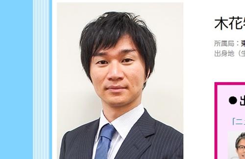 木花牧雄のWIKIや驚きの経歴は?...