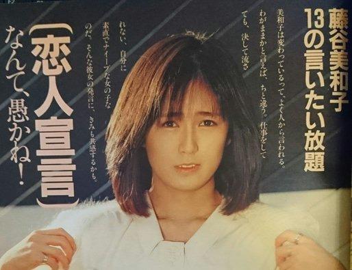 藤谷美和子 若い頃